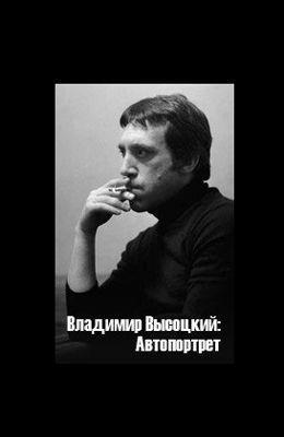 Владимир Высоцкий: автопортрет (1987)