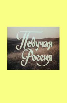 Певучая Россия (1986)