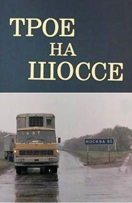Трое на шоссе (1983)