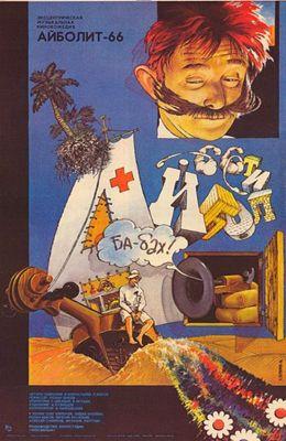 Айболит-66 (1966)