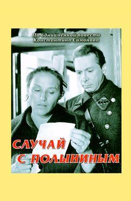 Случай с Полыниным (1970)
