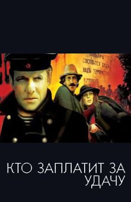 Кто заплатит за удачу (1980)