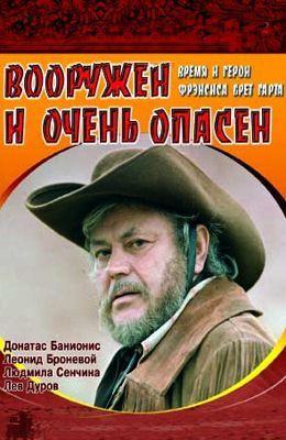Вооружен и очень опасен (1977)