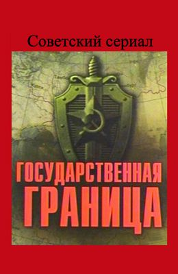 Государственная граница (1980)