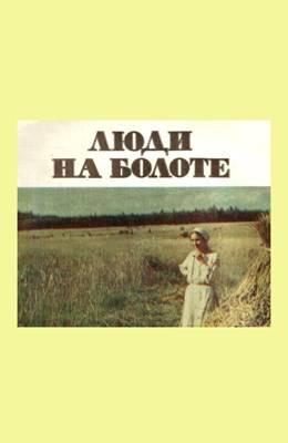 Люди на болоте (1982)