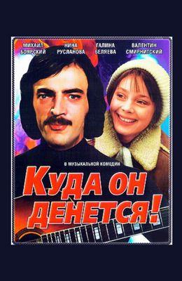 Куда он денется! (1981)