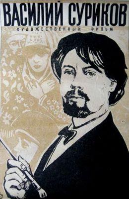 Василий Суриков (1959)