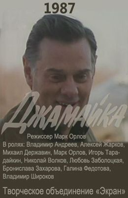 Джамайка (1987)
