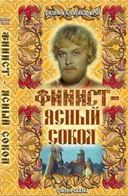 Финист - Ясный сокол (1975)
