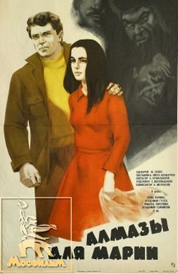 Алмазы для Марии (1975)