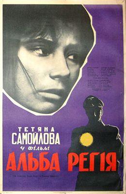 Альба Регия (1961)