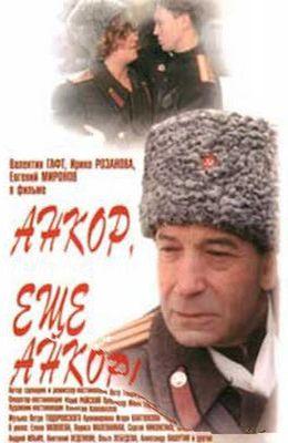Анкор, ещё анкор (1992)