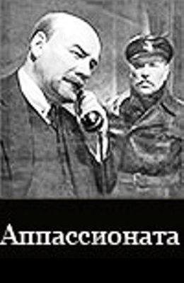 Аппассионата (1963)