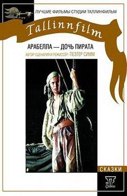Арабелла - дочь пирата (1982)