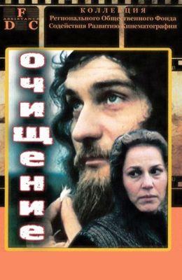 Очищение (1990)