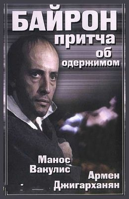 Байрон: Притча об одержимом (1992)