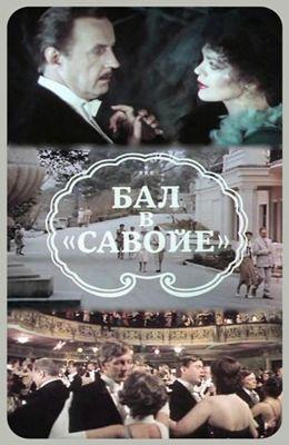 Бал в Савойе (1985)