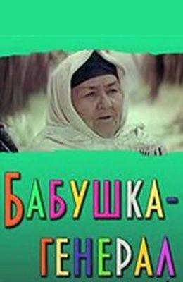 Бабушка-генерал (1982)
