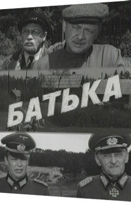 Батька (1971)