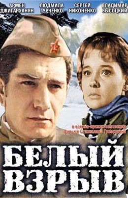 Белый взрыв (1969)