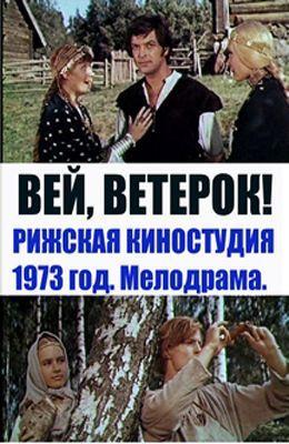 Вей, ветерок! (1973)