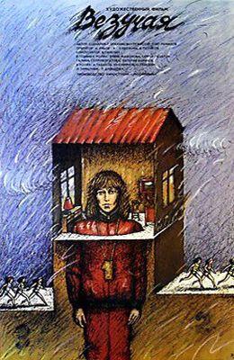 Везучая (1987)