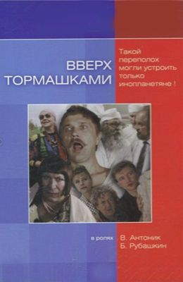 Вверх тормашками (1992)