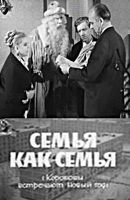 Семья как семья (1970)