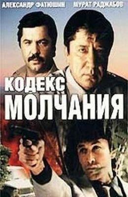Кодекс молчания (1989)