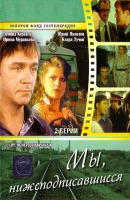 Мы нижеподписавшиеся (1981)