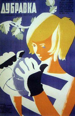 Дубравка (1967)