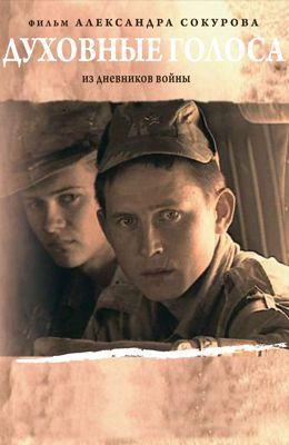 Духовные голоса (1995)