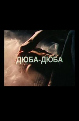 Дюба-дюба (1992)