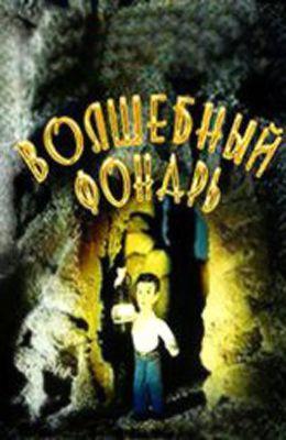 Волшебный фонарь (1987)