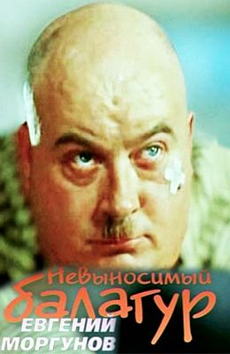 Евгений Моргунов. Невыносимый балагур (2012)