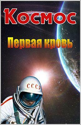Космос. Первая кровь (2006)