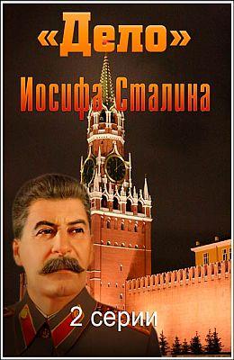 """""""Дело"""" Иосифа Сталина (2012)"""