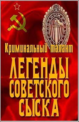 Легенды советского сыска. Криминальный талант (2011)