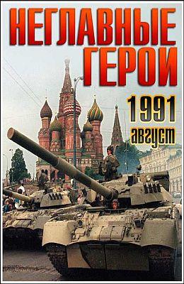 Август 1991. Неглавные герои (2012)