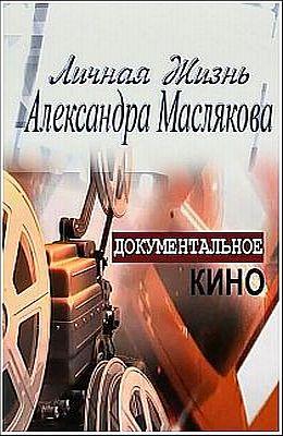 Личная жизнь Александра Маслякова (2006)