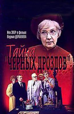 """Тайна """"Чёрных дроздов"""" (1983)"""