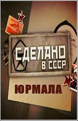 Сделано в СССР. Юрмала (2012)