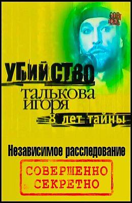 Убийство Игоря Талькова. 8 лет спустя (2000)