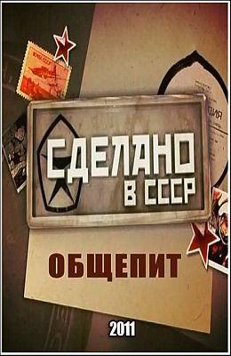 Сделано в СССР. Общепит (2011)