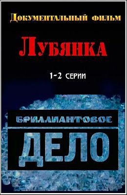 Лубянка. Бриллиантовое дело (2004)