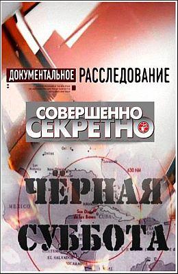 Чёрная суббота (2012)