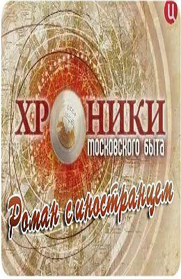 Хроники московского быта. Роман с иностранцем (2012)