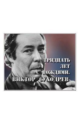 Тридцать лет с вождями. Виктор Суходрев (2011)