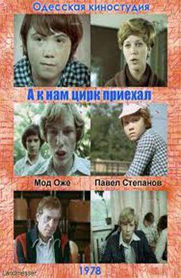 А к нам цирк приехал (1978)