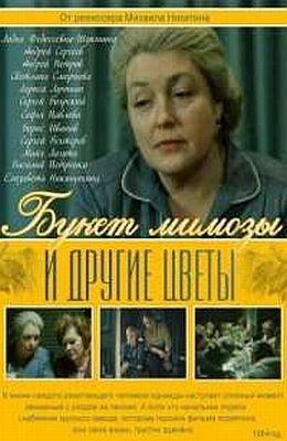 Букет мимозы и другие цветы (1984)